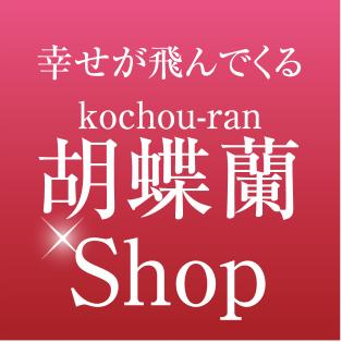 幸せが飛んでくる 胡蝶蘭Shop